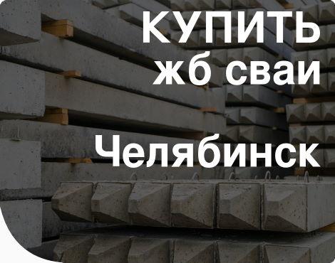 ЖБ Сваи в Челябинске по ценам августа от 2370 руб.